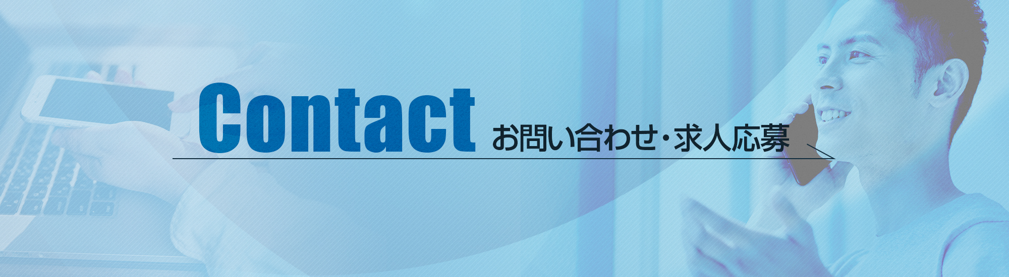 banner_big_contact