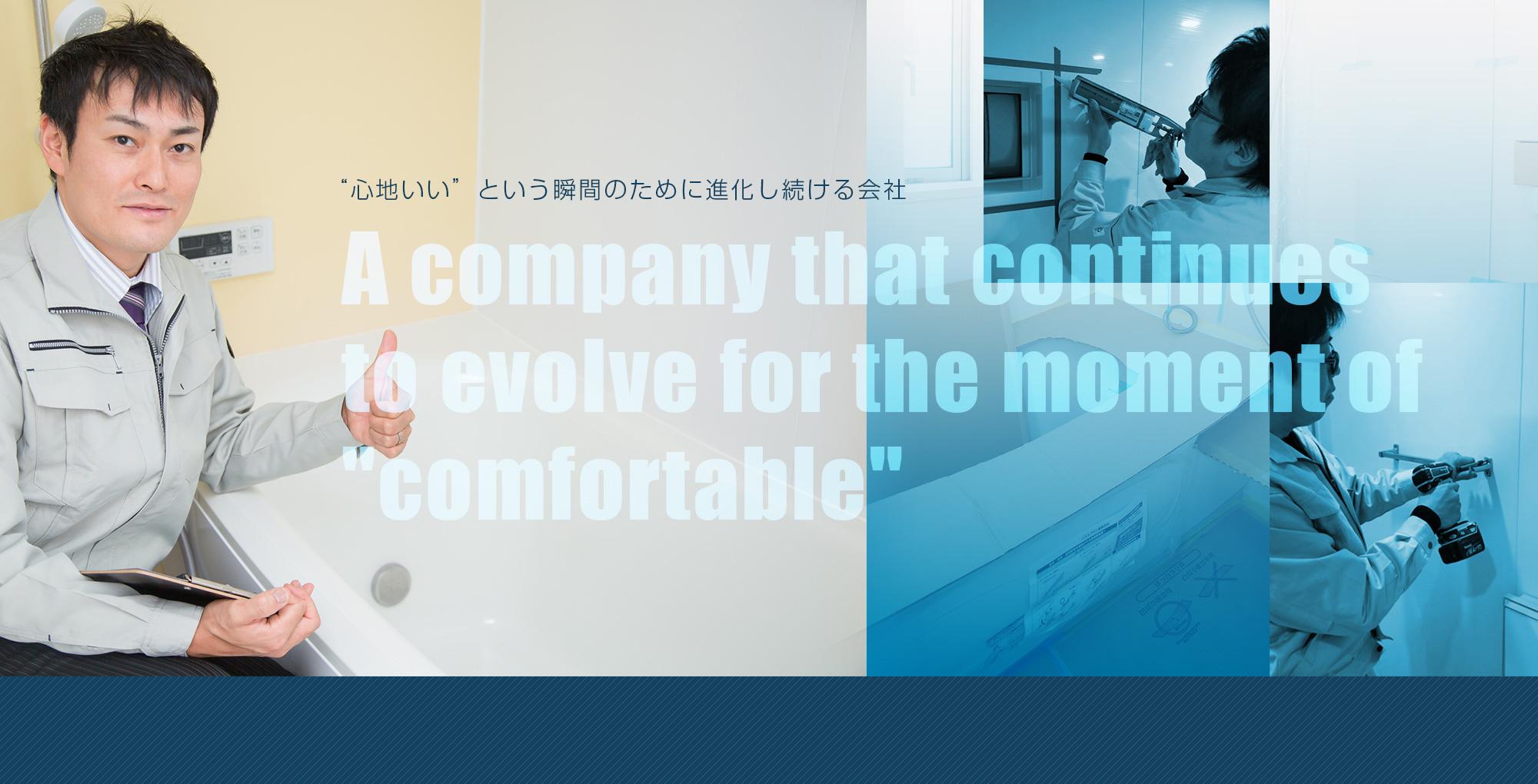 """""""心地いい""""という瞬間のために進化しつづける会社"""